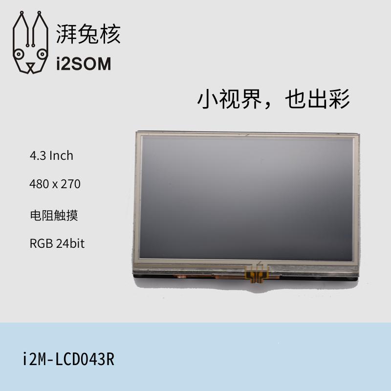 i2M-LCD4.3模块