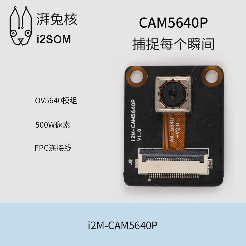 i2M-CAM5640P 摄像头模块