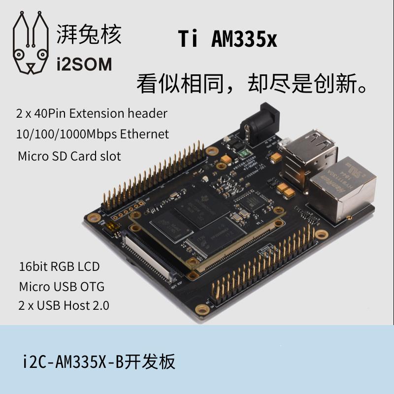 i2X-AM335X开发套件