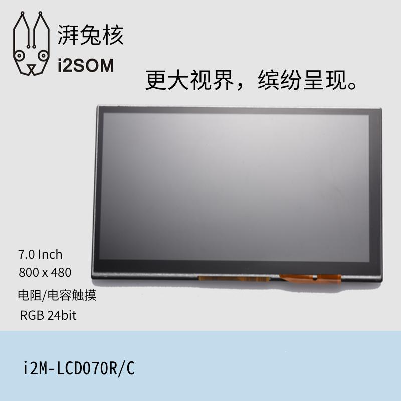 i2M-LCD070 液晶显示模块